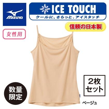 <ミズノ アイスタッチスーパークール>ウイメンズ キャミソールシャツ2枚セット 同色同サイズ(ベージュ・L)