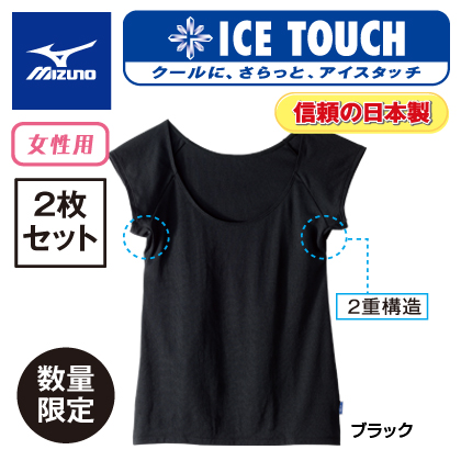 <ミズノ アイスタッチスーパークール>ウイメンズ フレンチスリーブシャツ2枚セット 同色同サイズ(ブラック・L)