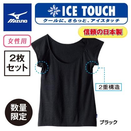 <ミズノ アイスタッチスーパークール>ウイメンズ フレンチスリーブシャツ2枚セット 同色同サイズ(ブラック・LL)