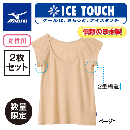 <ミズノ アイスタッチスーパークール>ウイメンズ フレンチスリーブシャツ2枚セット 同色同サイズ(ベージュ・LL)