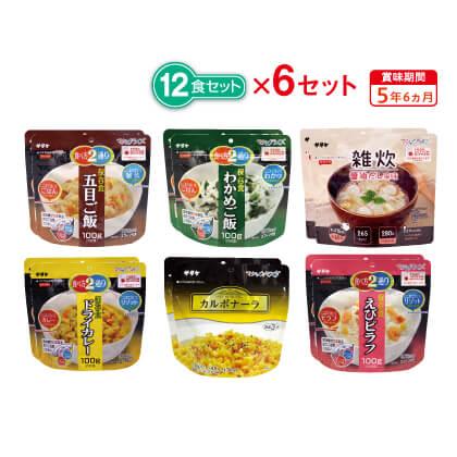 サタケ非常食バラエティ12食セット×6セット
