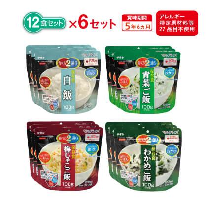 サタケ非常食12食セット(アレルギー対応)×6セット