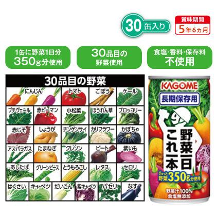 カゴメ野菜一日これ一本(長期保存用)30缶