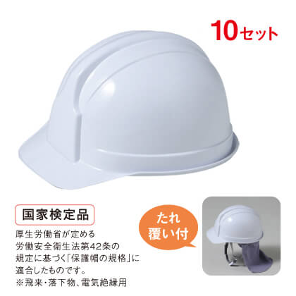 防災ヘルメット×10セット