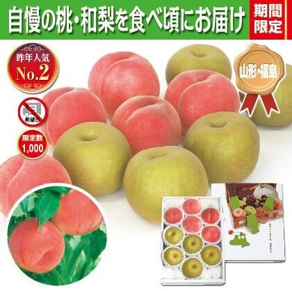 山形・福島 桃と和梨セット