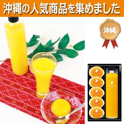 沖縄県産マンゴードリンク&マンゴーゼリーセット