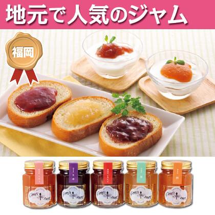 福岡県朝倉産 果実の恵みジャムセット
