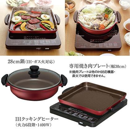 IHクッキングヒーター 焼き肉プレート・鍋セット