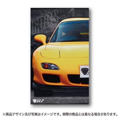 1/1スケールタペストリー RX−7 FD3Sデザイン