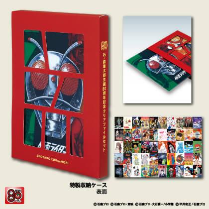 石ノ森章太郎生誕80周年 特製クリアファイル50枚セット