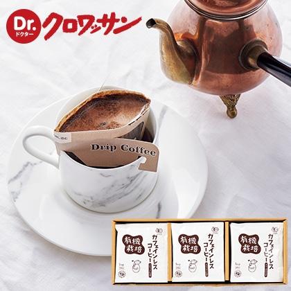 [ウインドファーム]カフェインレスコーヒー