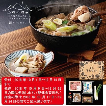[山形の極み]山形芋煮鍋セット(2〜3人前)