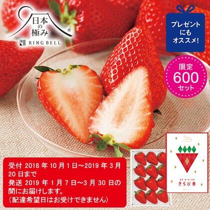 [日本の極み] 静岡県産 真っ赤に完熟 きらぴ香