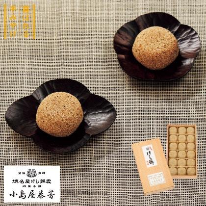[小島屋]けし餅 18個
