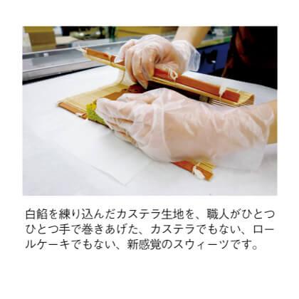 [三源庵]丹波黒豆宇治抹茶ロールカステラ