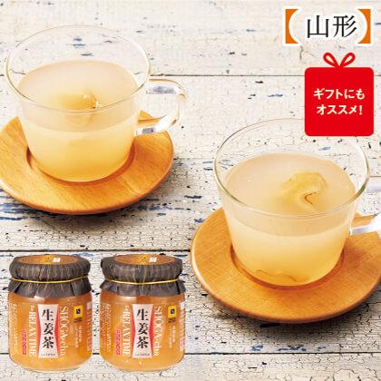 [セゾンファクトリー]生姜茶2個セット