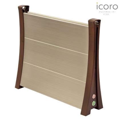 [icoro]アルミパネルヒーター ブラウン