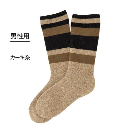 アンゴラ混ウール高混率あったかルームソックス (男性用)(カーキ系)