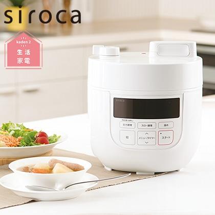 [siroca]電気圧力鍋