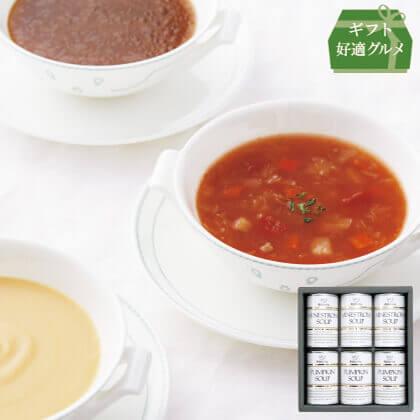 [帝国ホテル]スープ缶詰6個詰合せ