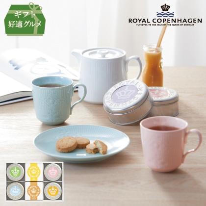 [ロイヤルコペンハーゲン]紅茶4缶・クッキー2種詰合せ