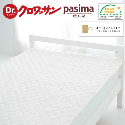 [パシーマ] キルト敷きパット 生成り シングル
