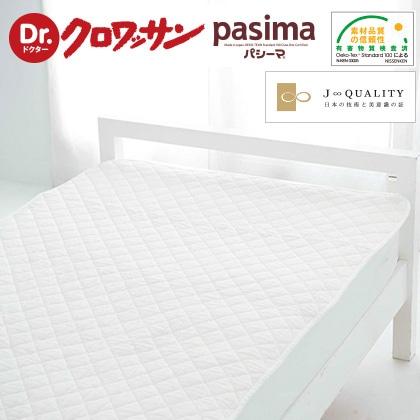 [パシーマ] キルト敷きパット 生成り セミダブル