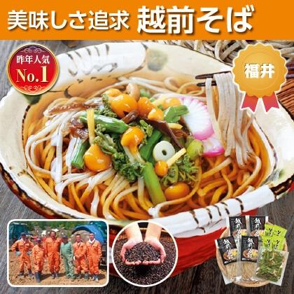 山菜新そば4食