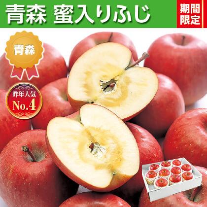 蜜入りふじりんご(家庭用)