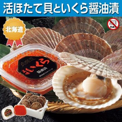 活ほたて貝といくら醤油漬