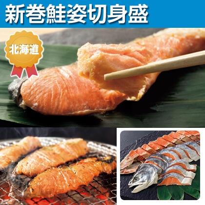 新巻鮭(姿切身盛)2kg