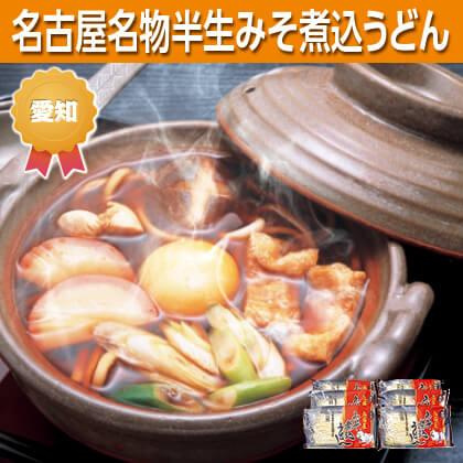 半生名古屋みそ煮込うどん(12食)