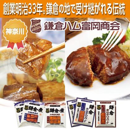 鎌倉ハム富岡商会 和風豚角煮・煮込みハンバーグ