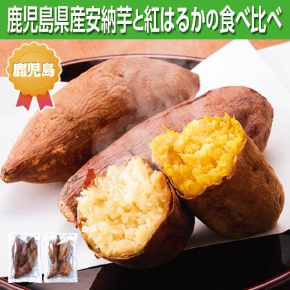 焼き芋食べ比べセット