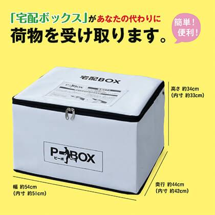宅配ボックスP−BOXピーボ