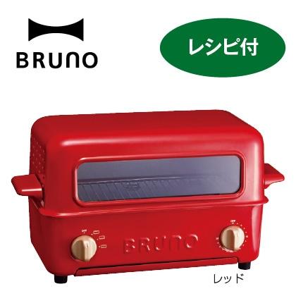 〈ブルーノ〉トップオープン式トースター&グリル(レッド)