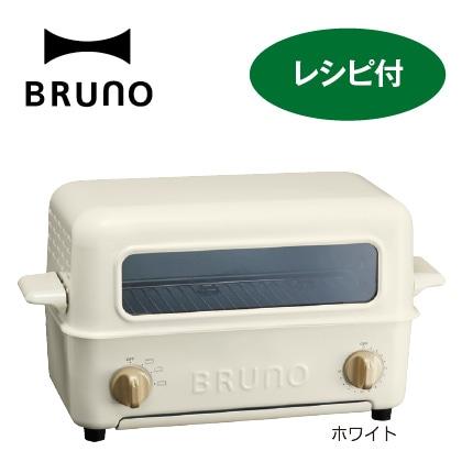 〈ブルーノ〉トップオープン式トースター&グリル(ホワイト)