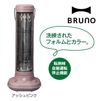 〈ブルーノ〉カーボンファンヒーター(アッシュピンク)