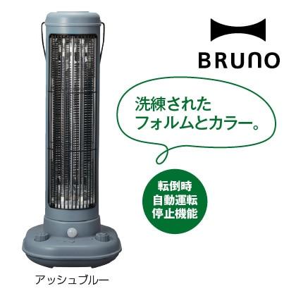 〈ブルーノ〉カーボンファンヒーター(アッシュブルー)
