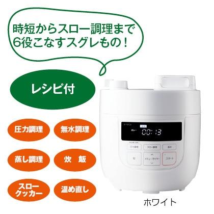 〈シロカ〉電気圧力鍋(ホワイト)