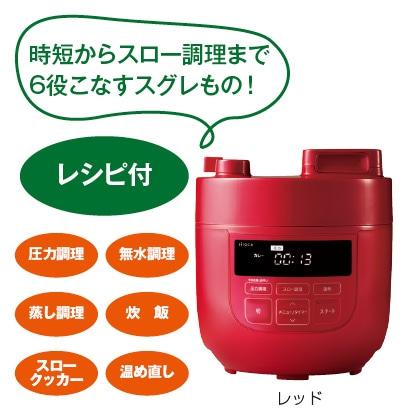 〈シロカ〉電気圧力鍋(レッド)