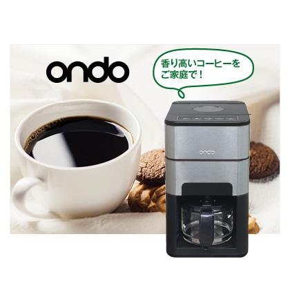 〈オンド〉石臼式コーヒーメーカー