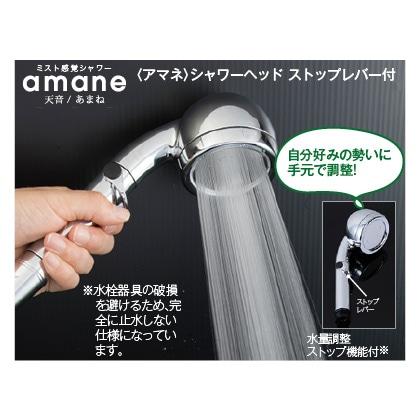 〈アマネ〉シャワーヘッドストップレバー付