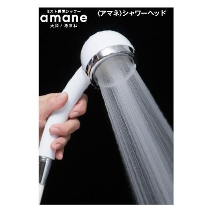 〈アマネ〉シャワーヘッド