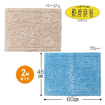 乾度良好サニーバスマット(45×60cm)2枚セット(ベージュ&ブルー)
