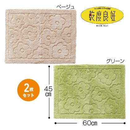 乾度良好サニーバスマット(45×60cm)2枚セット(ベージュ&グリーン)