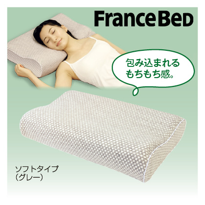 〈フランスベッド〉 エアレートピローコンフォート ハードタイプ(グレー)
