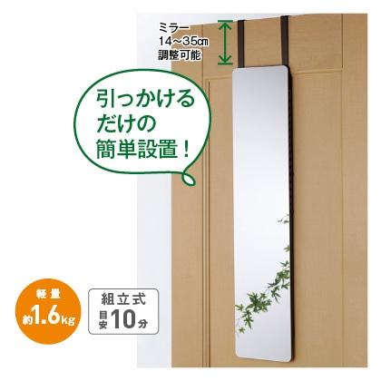 高さ調整式 割れないドア掛けミラー
