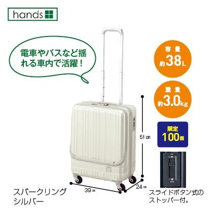 hands+ ライトスーツケース フロントオープン38L(スパークリングシルバー)
