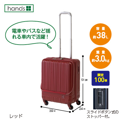 hands+ ライトスーツケース フロントオープン38L(レッド)